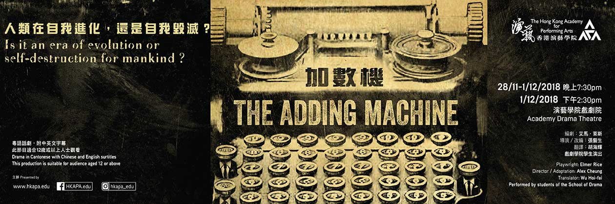 adding-amchine-1260.jpg