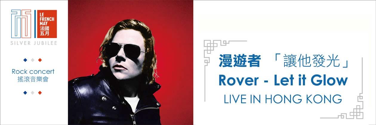 rover-1260x420-1.jpg