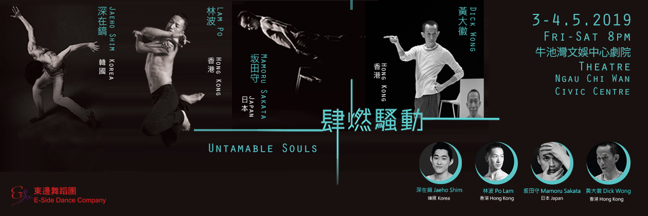 untamable_souls_1260x420_pixel.jpg