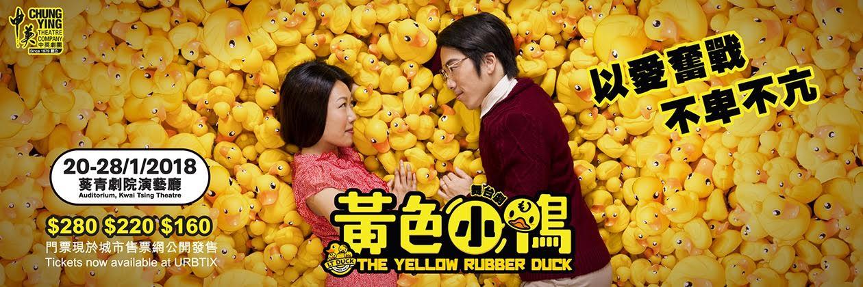 yellow_duck_1260.jpg